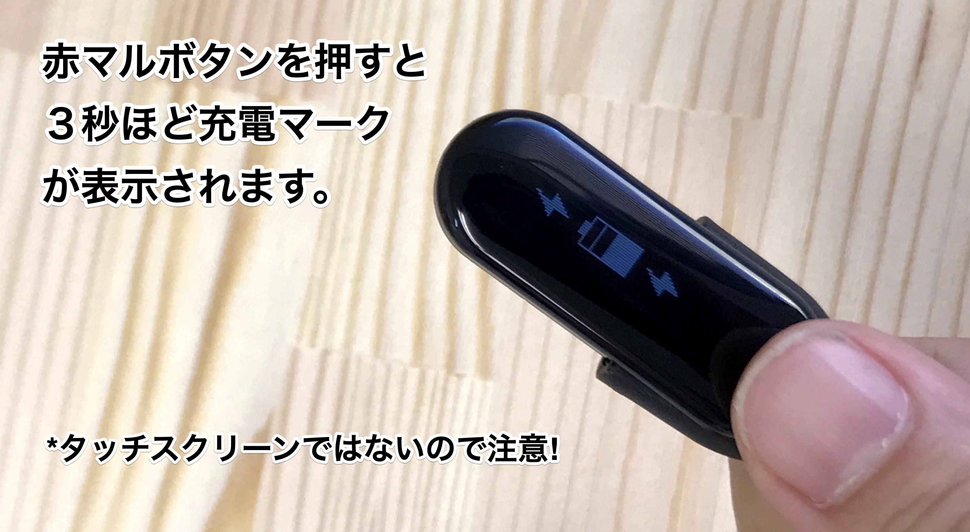 ポケモンGO Gotcha充電表示