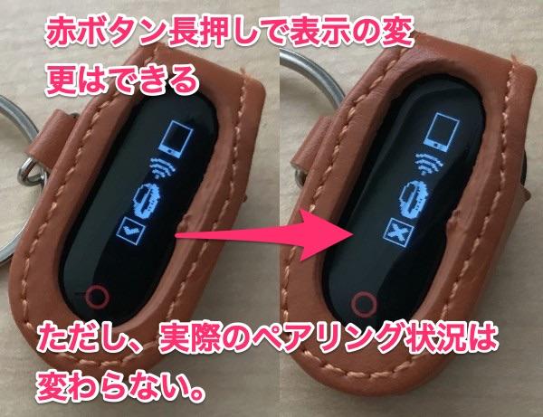 赤ボタン長押しでBlutoothペアリングの表示のみ変わる