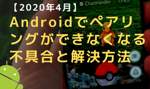202004android-trouble